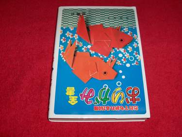 Image for Japanese Oragami Book